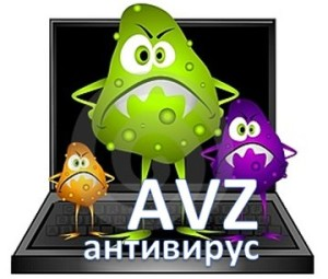AVZ антивирус