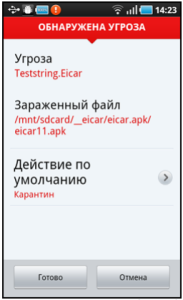 Ключи ESET NOD32 Mobile Security